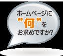 カスタムホームページ制作|webデザイン|パッケージデザイン|HM-DESIGN|愛知・名古屋・長久手|