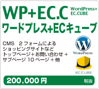 ワードプレス+ECキューブプラン