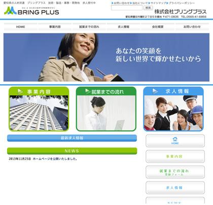 bringplus